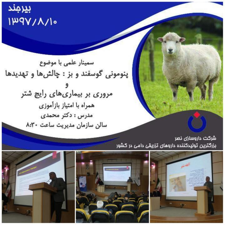 برگزاری سمینار علمی با موضوع « پنومونی گوسفند و بز و بیماریهای رایج شتر » در بیرجند